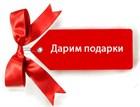 "Акция ""Подарки за покупку"""